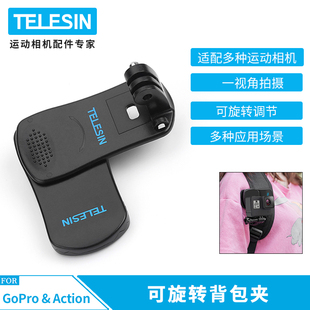 Gopro9 action背包夹小蚁相机360度夹子 FOR 7配件Hero6 osmo